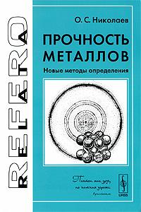 Прочность металлов. Новые методы определения
