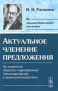 Актуальное членение предложения. На материале простого повествования преимущественно в монологической речи ( 978-5-397-00789-4 )