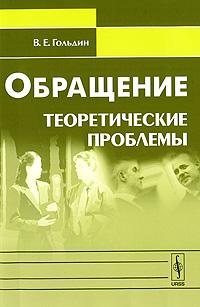Обращение. Теоретические проблемы ( 978-5-397-00801-3 )