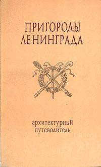 Пригороды Ленинграда. Архитектурный путеводитель
