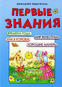 Первые знания12296407Ваш малыш только начинает познавать мир - огромный и во многом ему еще непонятный. Сведения, которые он получит в начале своего жизненного пути - самые важные. Времена года и хорошие манеры, как я устроен, мир животных... Эта красочная книга поможет каждому ребенку сделать первые шаги в удивительный мир знаний.