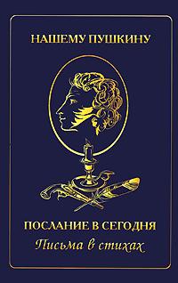 Нашему Пушкину. Послание в сегодня. Письма в стихах