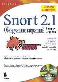 Snort 2.1. Обнаружение вторжений (+ CD-ROM)