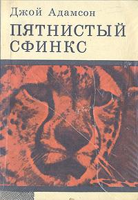 Пятнистый сфинкс12296407Имя Джой Адамсон хорошо известно советским читателям по книге Рожденная свободной и одноименному фильму, рассказывающим об истории львицы Эльсы. Герой ее новой книги - самка гепарда Пиппа. Автор и здесь выступает со страстной пропагандой охраны животных. Подкупает исключительная точность и объективность наблюдений Дж. Адамсон, что делает эту увлекательно написанную книгу настоящим научным трудом. Книга представляет интерес для широкой читательской аудитории - для всех тех, кто любит природу. Предисловие кандидата биологических наук В.Е.Флинта.