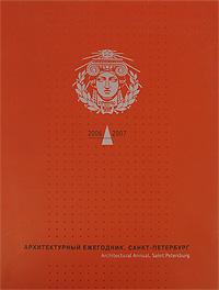 Архитектурный ежегодник. Санкт-Петербург. 2006-2007. Выпуск 6 / Architectural Annual: Saint Petersburg ( 978-5-901751-89-3 )