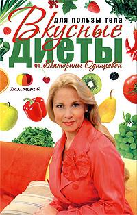Для пользы тела. Вкусные диеты от Екатерины Одинцовой. Екатерина Одинцова