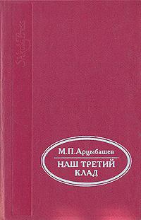 Наш третий клад. М. П. Арцыбашев