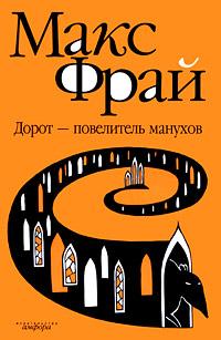 Дорот - повелитель Манухов