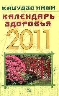 Календарь здоровья 2011. Кацудзо Ниши