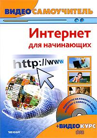 Интернет для начинающих (+ CD-ROM)