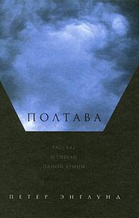Полтава. Рассказ о гибели одной армии ( 978-5-86793-695-2 )