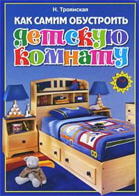 Как самим обустроить детскую комнату