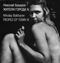 Николай Бахарев. Жители города N