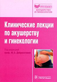 Клинические лекции по акушерству и гинекологии