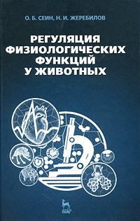 Регуляция физиологических функций у животных ( 978-5-8114-0933-4 )