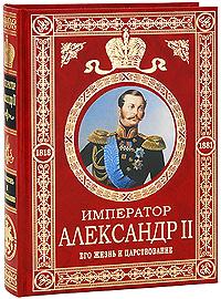 Император Александр II. Его жизнь и царствование. С. С. Татищев