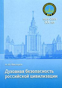 Духовная безопасность российской цивилизации ( 978-5-98227-622-3 )