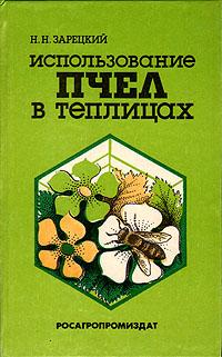 Использование пчел в теплицах