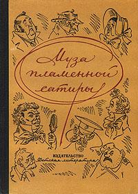 Муза пламенной сатиры. Из русской стихотворной сатиры XIX - начала XX века