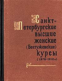 Санкт-Петербургские высшие женские (Бестужевские) курсы (1878 - 1918 гг.)