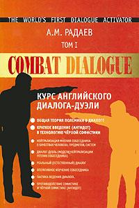 Курс английского диалога-дуэли. Combat Dialogue. Том 1. Общая теория полемики в диалоге. Краткое введение (антидот) в технологию черной софистики
