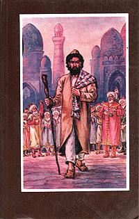 Машраб. Избранное