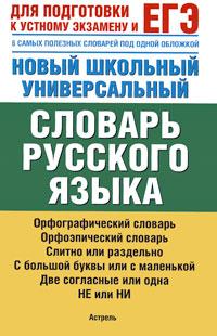 Новый школьный универсальный словарь русского языка ( 978-5-17-058991-3, 978-5-271-23663-1 )