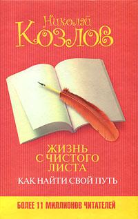 Книга Жизнь с чистого листа. Как найти свой путь