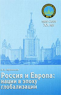 Россия и Европа. Нации в эпоху глобализации ( 978-5-98227-572-1 )