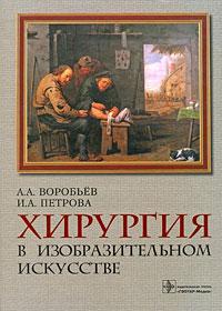 Хирургия в изобразительном искусстве. А. А. Воробьев, И. А. Петрова