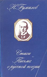 Н. Гумилев. Стихи. Письма о русской поэзии