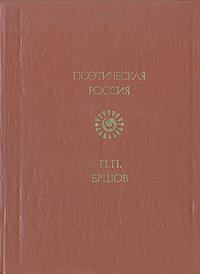 П. П. Ершов. Стихотворения