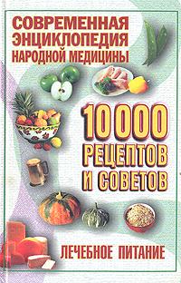 10000 рецептов и советов. Лечебное питание
