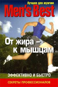 Лучшее для мужчин. От жира - к мышцам ( 978-985-15-0712-8, 1-4050-7752-2 )