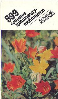 599 советов цветоводу-любителю