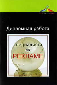 Дипломная работа специалиста по рекламе. Л. М. Дмитриева, Т. А. Костылева, И. Г. Пендикова