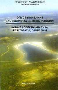 Опустынивание засушливых земель России. Новые аспекты анализа, результаты, проблемы ( 978-5-87317-552-9 )