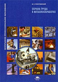 Охрана труда в металлообработке12296407Рассмотрены мероприятия, обеспечивающие безопасность работников при передвижении по территории и цехам предприятий машиностроительного комплекса. Даны рекомендации по безопасному выполнению работ, связанных с металлообработкой. Для подготовки, переподготовки и повышения квалификации рабочих по профессиям металлообработки. Может быть использовано в учреждениях начального профессионального образования.