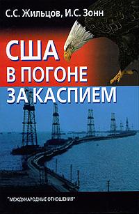 США в погоне за Каспием ( 978-5-7133-1353-1 )