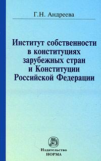 Институт собственности в конституциях зарубежных стран и Конституции Российской Федерации ( 978-5-91768-001-9 )