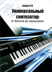 Универсальный синтезатор. От фолька до саундтрека ( 978-5-222-13906-6 )