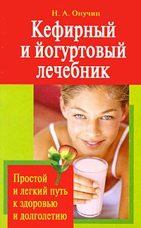 Кефирный и йогуртовый лечебник. Простой и легкий путь к здоровью и долголетию ( 978-5-17-059282-1, 978-5-226-01399-7 )