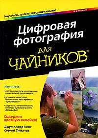 Цифровая фотография для чайников. Джули Адэр Кинг, Сергей Тимачев