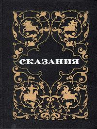 Расул Гамзатов. Сказания