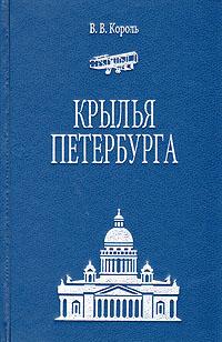 Крылья Петербурга