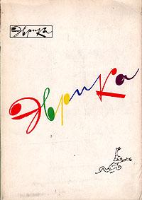Эврика. Ежегодник. 1974