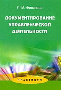 Документирование управленческой деятельности. Практикум ( 978-5-7567-0546-1 )
