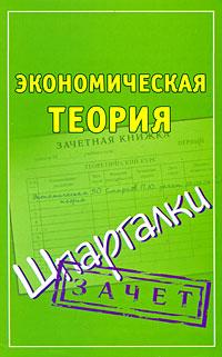 Экономическая теория ( 978-5-17-060075-5, 978-5-226-01188-7, 9785271451805 )