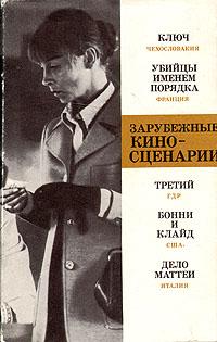 Зарубежные киносценарии. Выпуск 6