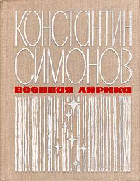 Константин Симонов. Военная лирика